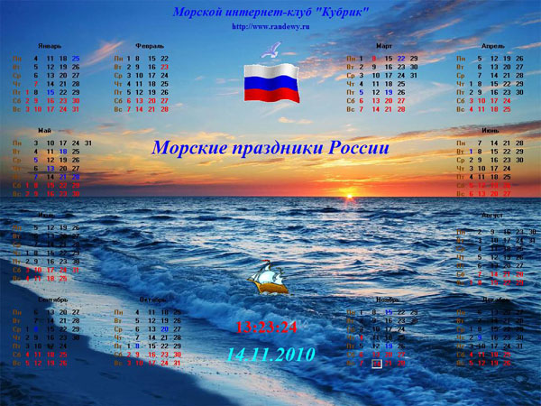 Calendar screensaver Sea Holidays Russia