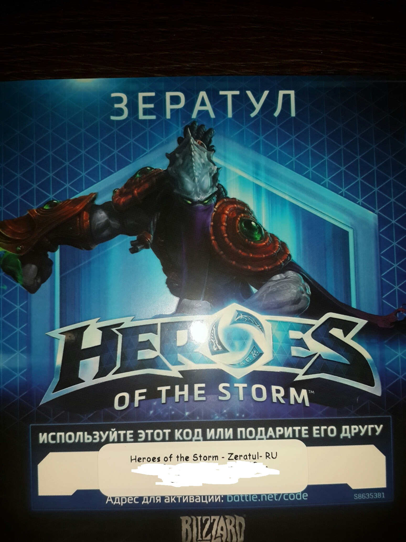Heroes of the Storm - Zeratul hero (Battle.net)
