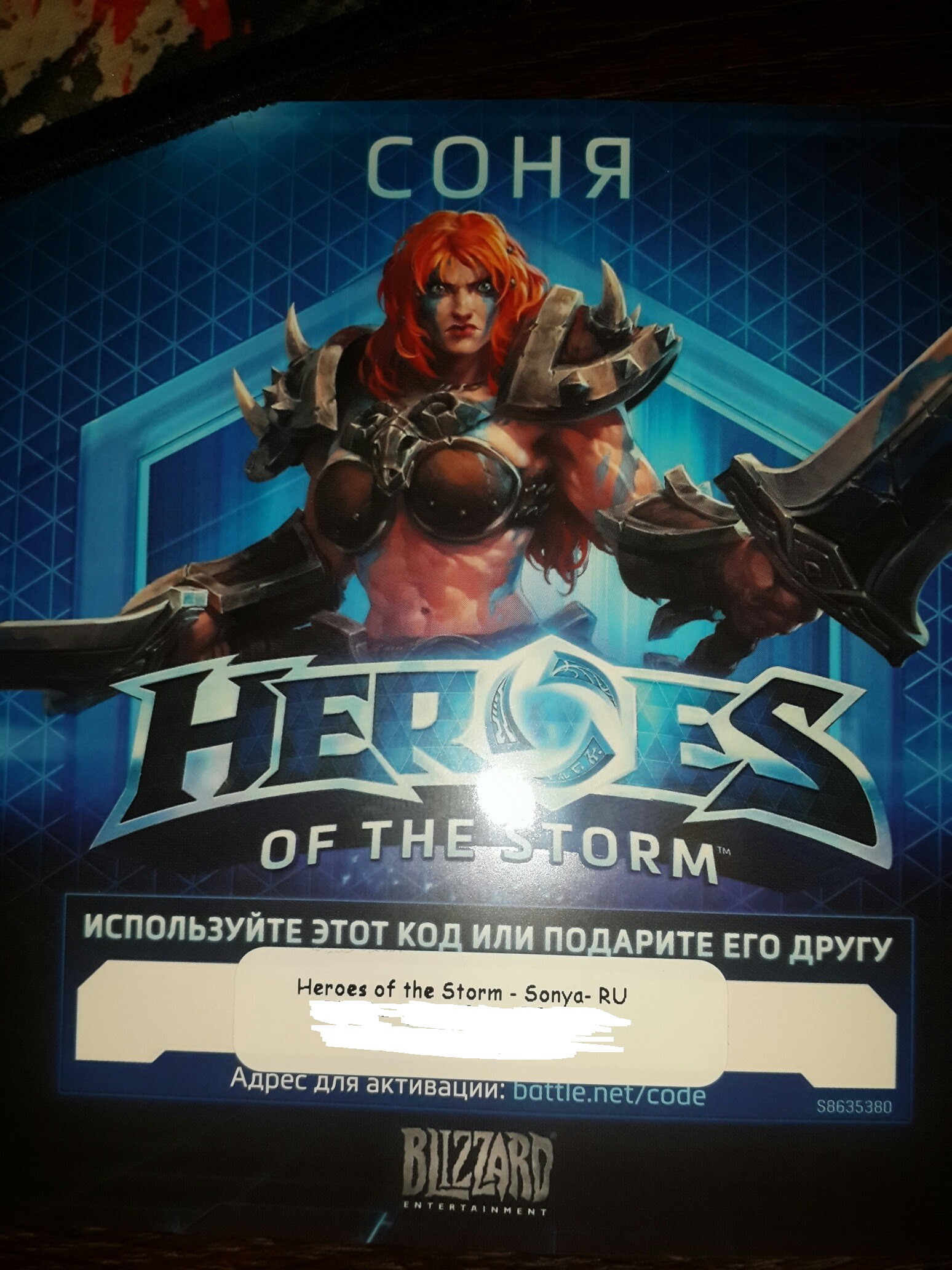 Heroes of the Storm - hero Sonja (Battle.net)