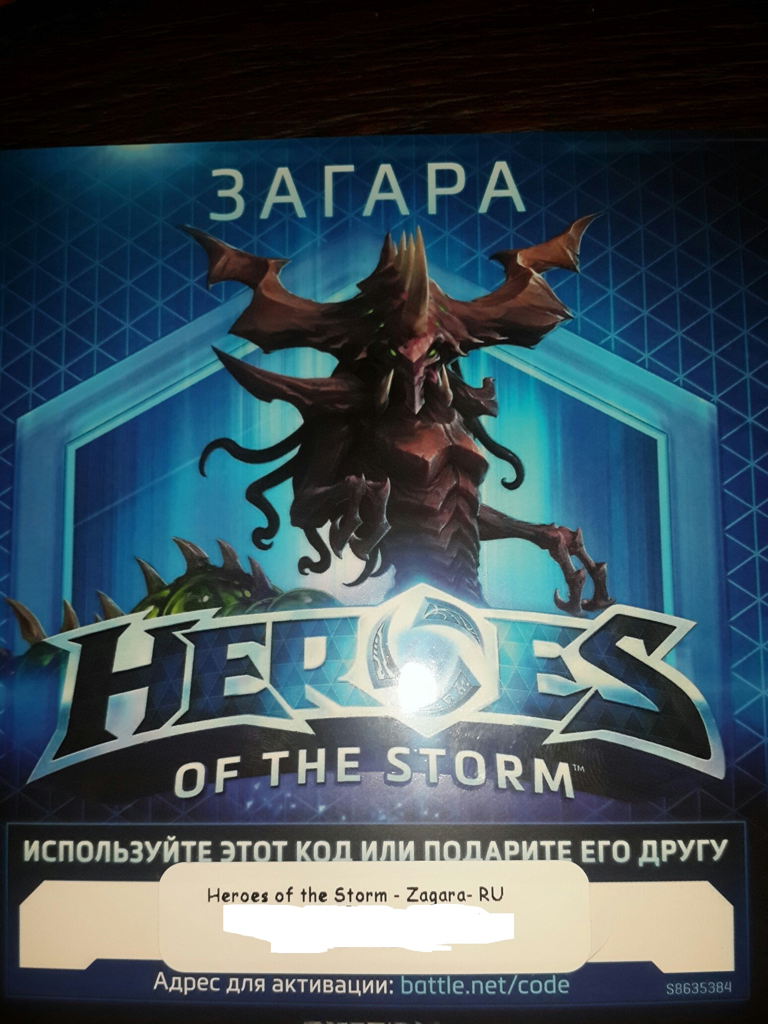 Heroes of the Storm - hero zagara (Battle.net)