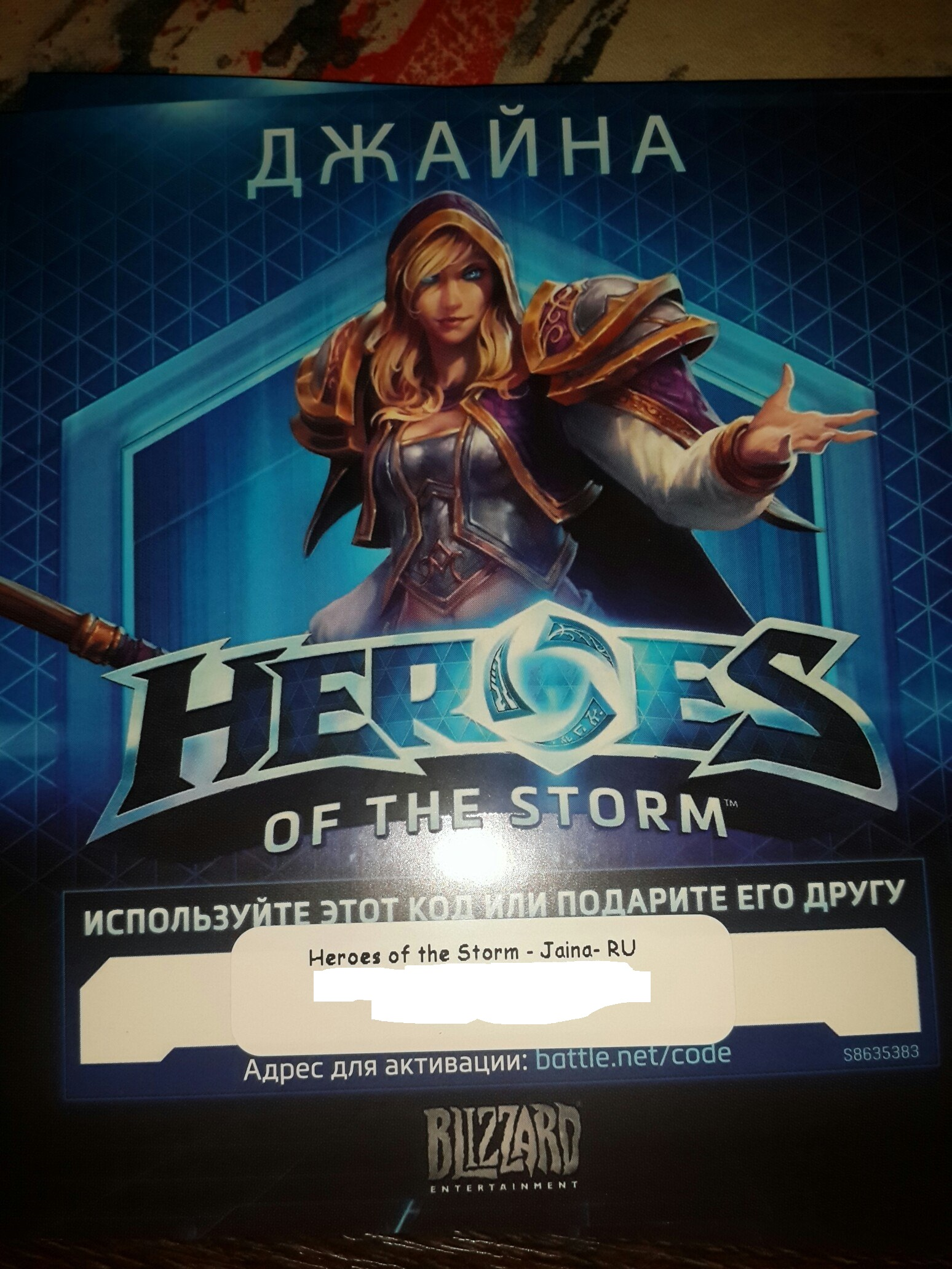 Heroes of the Storm - the hero of Jaina Proudmoore (Bat