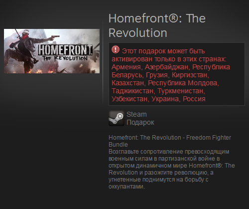 Homefront: The Revolution Freedom Fighter Bundle Steam
