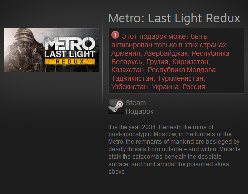 Metro: Last Light Redux (Steam Gift / RU / CIS)