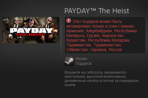 PAYDAY The Heist (Steam Gift / RU / CIS)