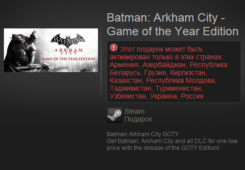 Batman: Arkham City GOTY (Steam Gift / RU / CIS)