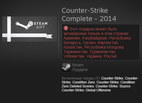 Counter-Strike Complete (Steam Gift / RU / CIS)