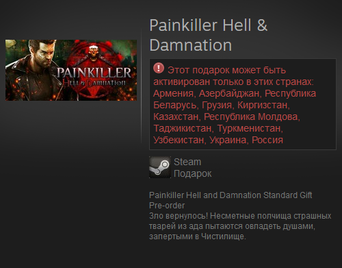 Painkiller Hell & and Damnation (Steam Gift / RU / CIS)