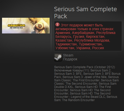Serious Sam Complete Pack (Steam Gift / RU / CIS)