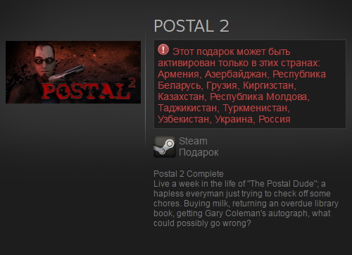 Postal 2 (Steam Gift / RU / CIS)