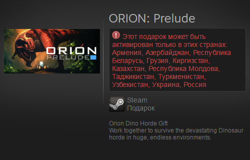ORION: Prelude (Steam Gift / RU / CIS)