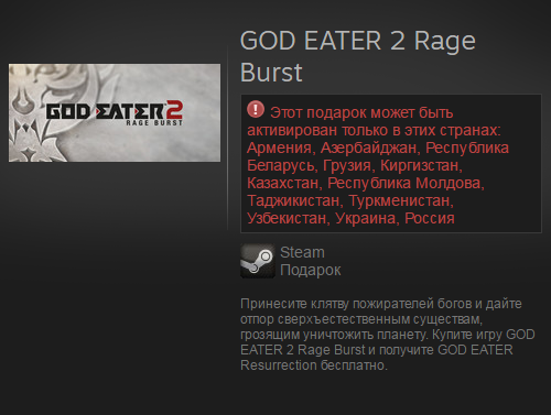 GOD EATER 2 Rage Burst (Steam Gift / RU / CIS)