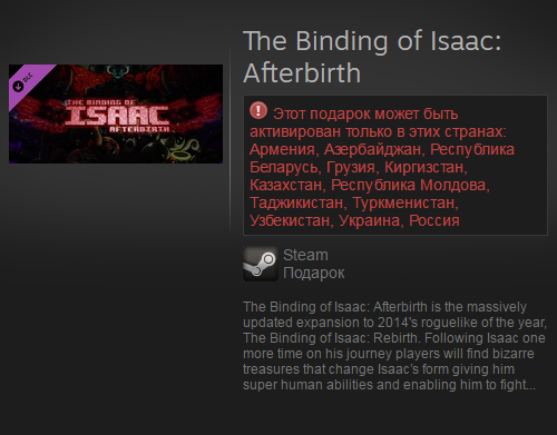 The Binding of Isaac Afterbirth (Steam Gift / RU / CIS)