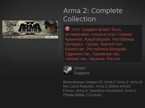 Arma 2: Complete Collection (Steam Gift / RU / CIS)