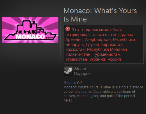 Monaco: Whats Yours Is Mine (Steam Gift / RU / CIS)