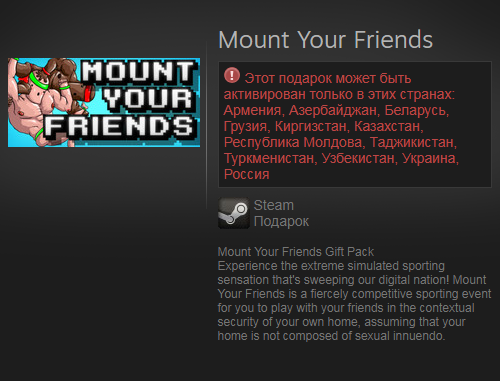 Mount Your Friends (Steam Gift / RU / CIS)