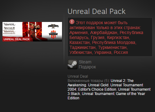 Unreal Deal Pack (Steam Gift / RU / CIS)