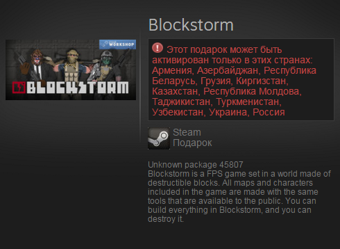 Blockstorm (Steam Gift / RU / CIS)