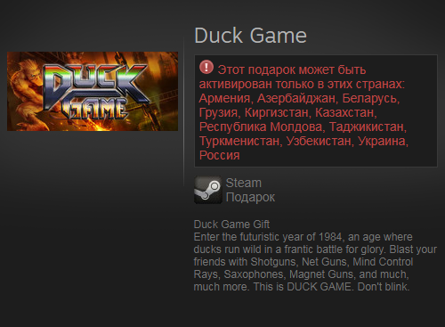 Duck Game (Steam Gift / RU / CIS)
