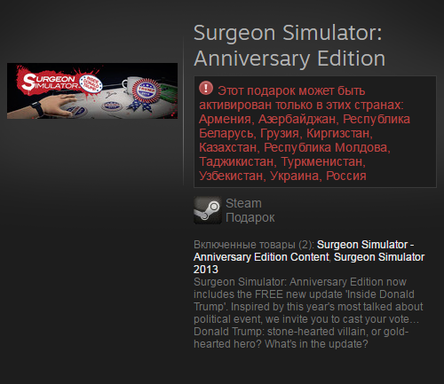 Surgeon Simulator: Anniversary Edition (Steam Gift)