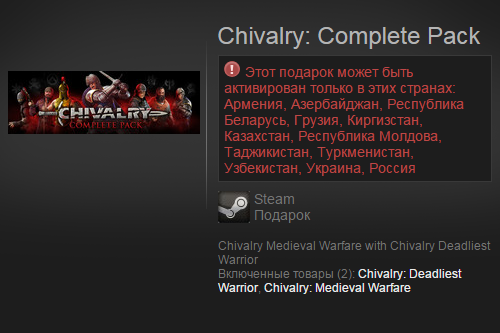 Chivalry: Complete Pack (Steam Gift / RU / CIS)