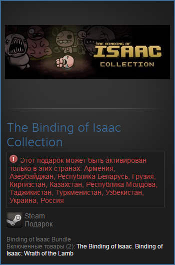 The Binding of Isaac Collection (Steam / RU / CIS)