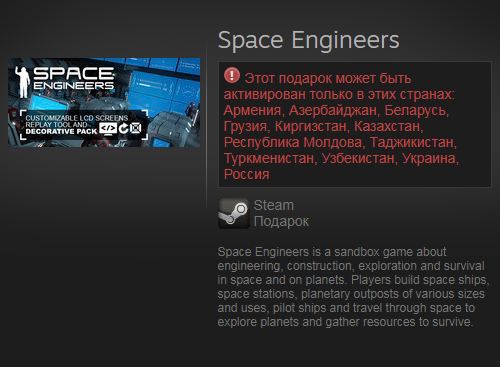 Space Engineers (Steam Gift / RU / CIS)