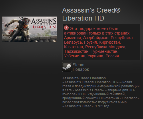 Assassins Creed Liberation HD (Steam Gift / RU / CIS)