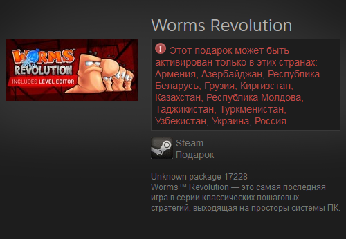 Worms Revolution (Steam Gift / RU / CIS)