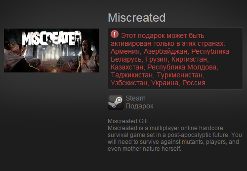Miscreated (Steam Gift / RU)