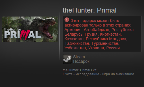 theHunter: Primal (Steam Gift / RU / CIS)