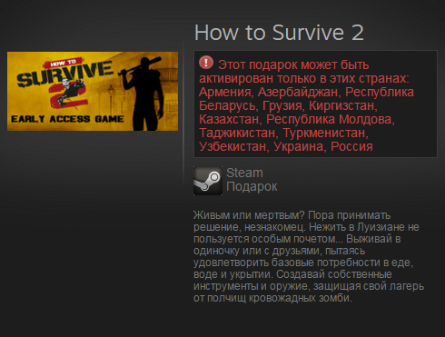 How to Survive 2 (Steam Gift / RU / CIS)