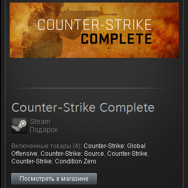 CS Complete / CSGO Prime Upgrade / STEAM Gift RU+CIS+UA