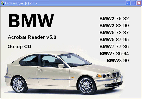 BMW 3-5-7-series (72-94 century) Multimedia Guide