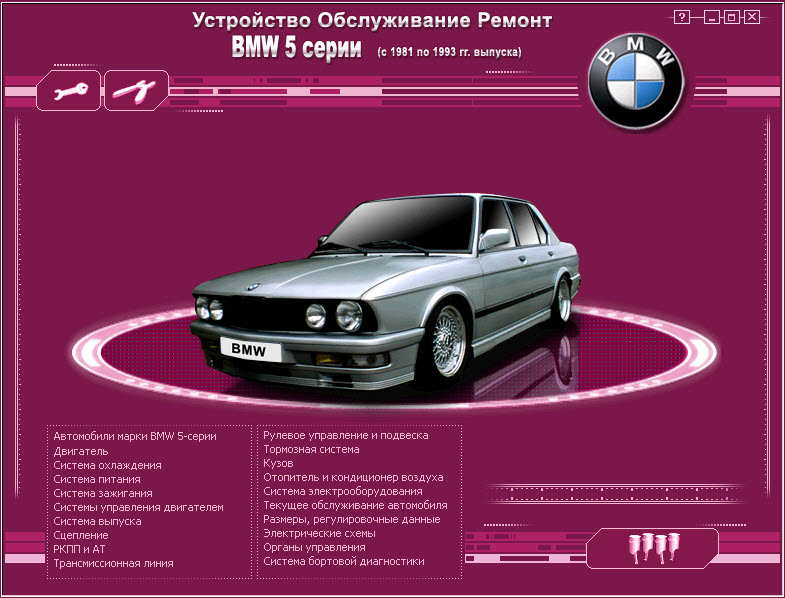 BMW 5 (81-93) - Repair Manual