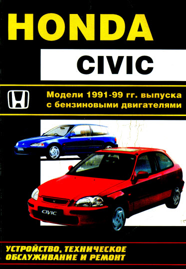 Honda Civic (91-99г.в) - Руководство по ремонту