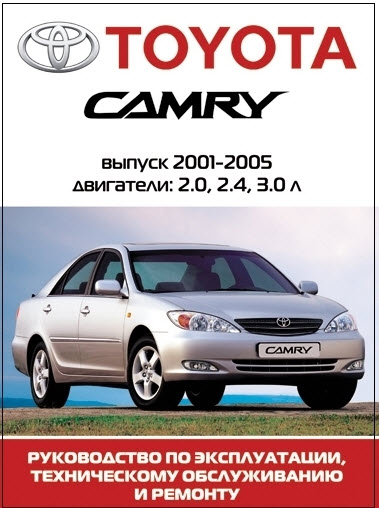 Toyota_Camry_01-05 (multimedia)