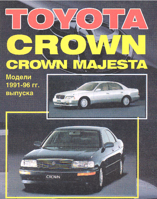 Toyota_Crown 91-96г