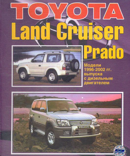 Купить Toyota Land Cruiser Prado (Тойота Ленд Крузер Прадо ...