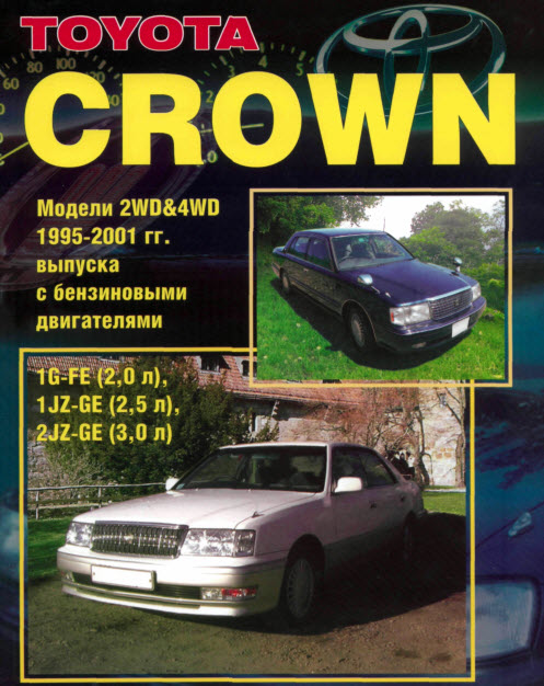 Toyota_Mark II Crown 95-01г