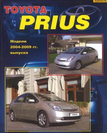 Toyota Prius коды ошибок #11