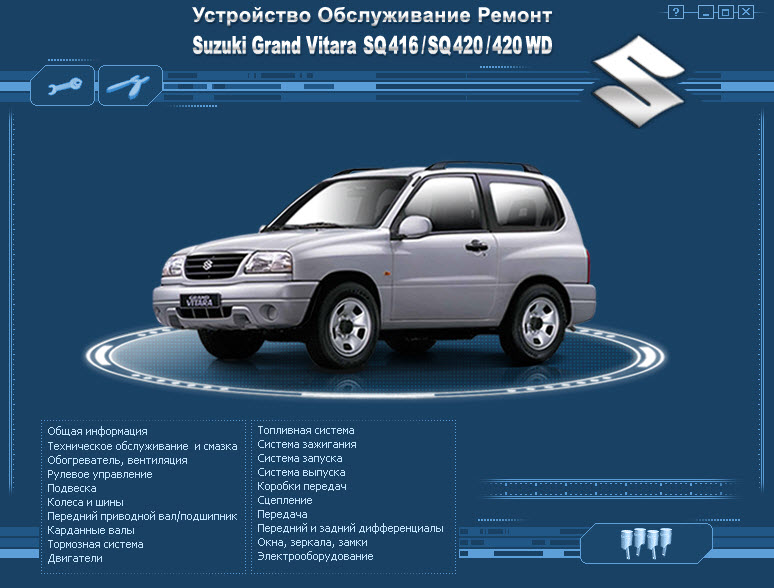 Suzuki_Grand_Vitara SQ416 / SQ420 / 420WD (multimedia)
