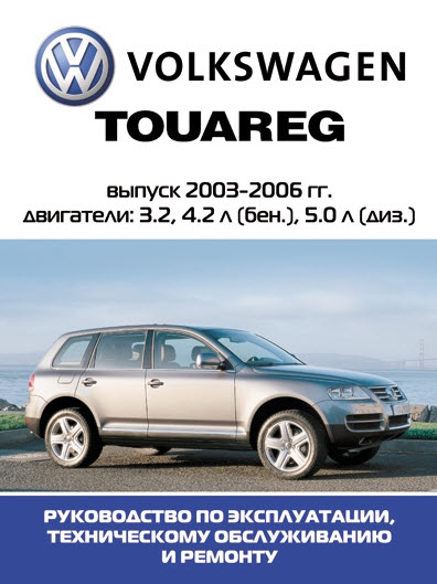 VW_Touareg 03-06g (multimedia)