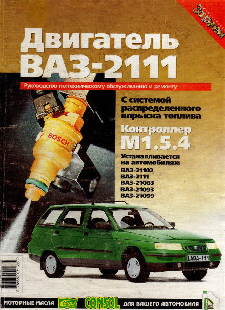 Vaz_2110-12 (multimedia) and pdf