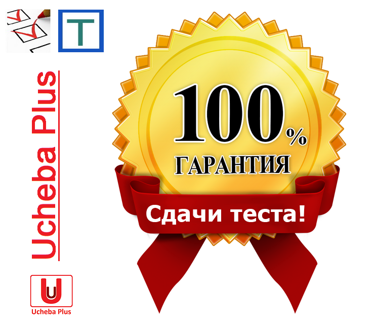 Russian language and culture of speech, tests OYUI + Te