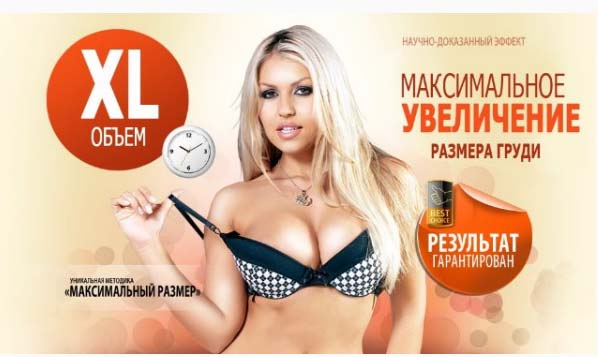 Breast Augmentation System 2 sizes