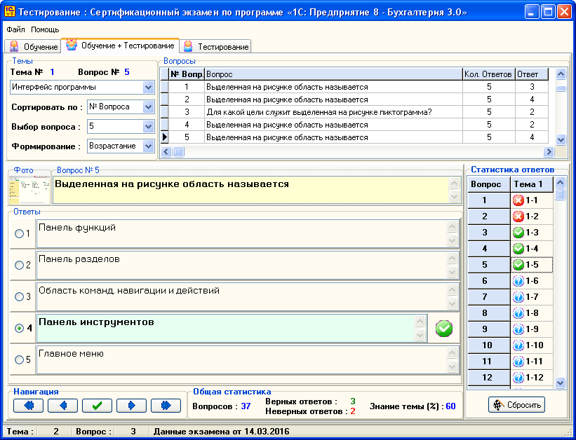 Test configuration «1C: Accounting 3.0»