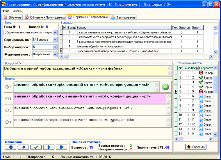 Universal test configurations «1C: Enterprise 8»