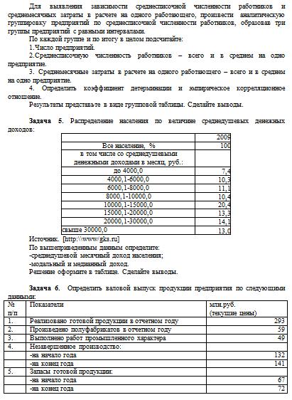 Решение задач по статистике 6 вариант наклонная и проекция решение задач