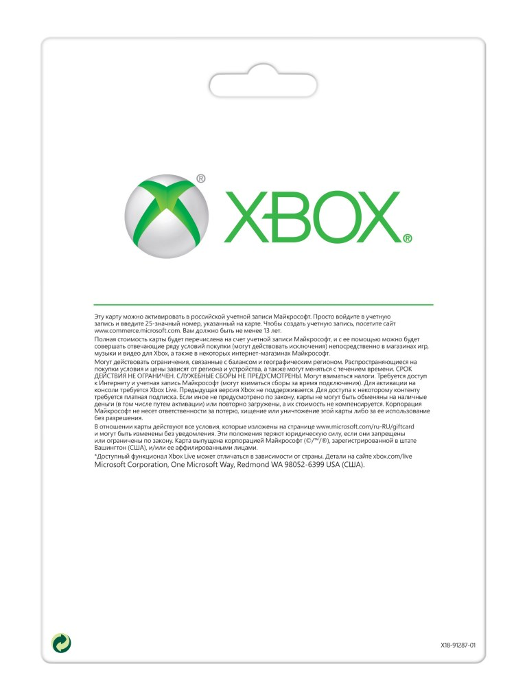 Xbox Live card pay 500 rubles. (Microsoft scan code)