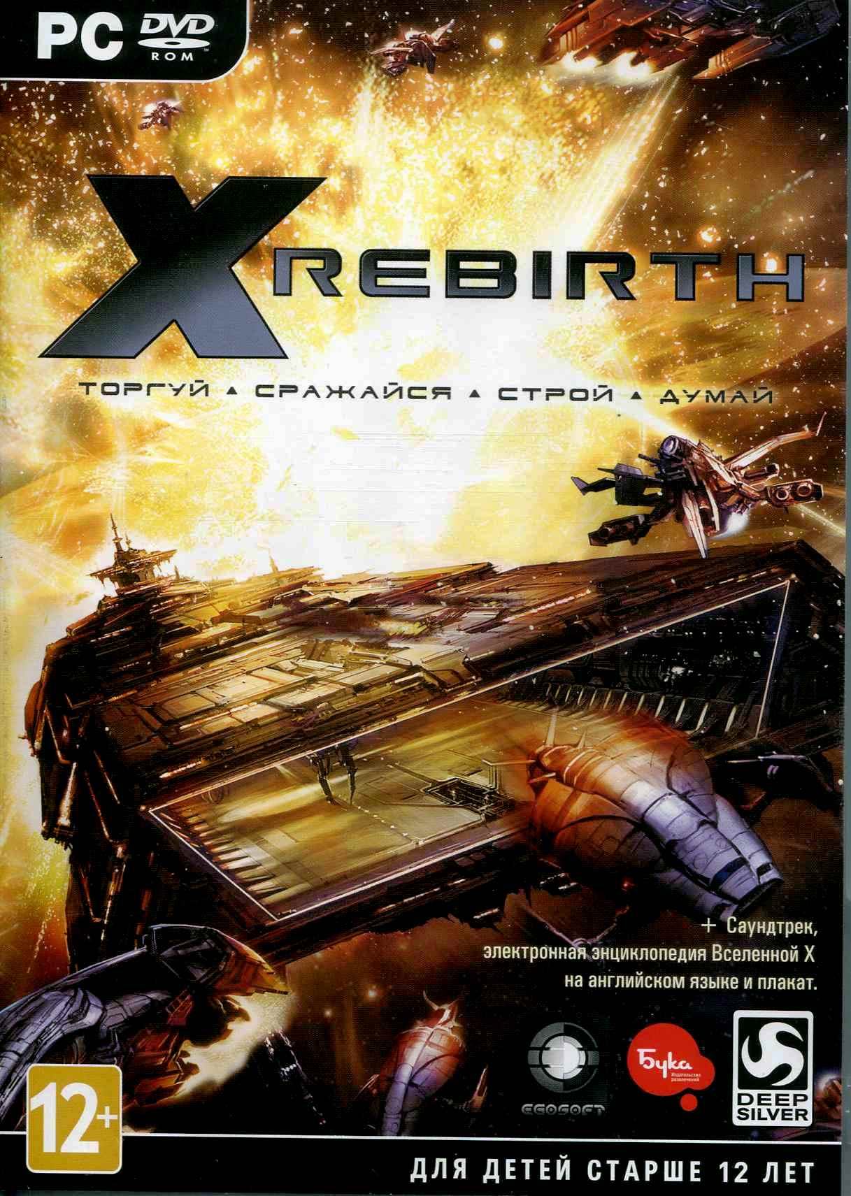 X Rebirth (Steam) key Buka